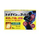 【第(2)類医薬品】【税 控除対象】トメダインコーワフィルム 6枚入