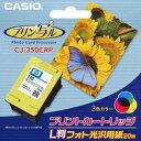【送料無料】カシオ CJ-350CRP 3色カラーインクHP110+L判フォト光沢用紙20枚 プリン写ル専用