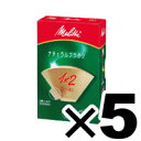 [5P set] 100 pieces of Melitta natural brown bamboo 1 X 2G paper filters (2-4 cups of business) *5 [RCP]