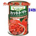 ●送料無料】朝日 イタリア産 カットトマト缶詰 400g×24個