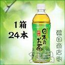 楽天オールネショップ★お得なクーポン配信中★特売!ポン 日本のお茶 緑茶 500ml×24本
