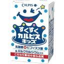 【送料無料】すくすくカルピスキッズ 125ml×48本 2ケース