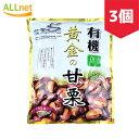 清水物産 有機 黄金の甘栗(80g*10袋入)×3個セット ゆうき ユウキ 甘栗 あまぐり