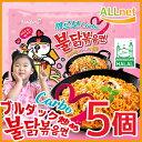 【※激辛※】SAMYANG 三養 5個入 カルボブルブルダック炒め麺130g  プルタク炒め麺 プ