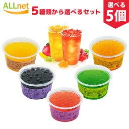 ポッピングボバ <strong>コーティングジュース</strong> 90g 5種類から選べる5個セット(マンゴー、キウィ、イチゴ、モモ、ブルーベリー)