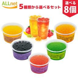 ポッピングボバ <strong>コーティングジュース</strong> 90g 5種類から選べる8個セット(マンゴー、キウィ、イチゴ、モモ、ブルーベリー)