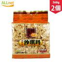 【送料無料】シャーチーマー 卵味 2箱セット(368g×12個入り) 精益珍蛋酥味沙其馬