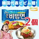 【全国送料無料】【韓国ラーメン】パルド ビビム麺 2袋 パルドビビム麺