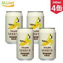 【送料無料】台湾名屋香蕉牛乳 バナナミルクジュース 340g×4缶 台湾で人気の飲み物です。台湾産
