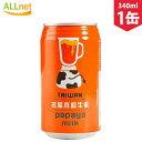 台湾名屋! 台湾名屋木瓜牛乳(パパイヤミルク)340g×1缶 パパイヤミルクジュース papaya milk パパヤミルク
