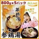 【値下げ】ファイン 参鶏湯800gx5個 1個当『¥750税...