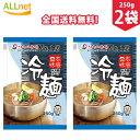【全国送料無料】ソウル市場 業務用冷麺スープ 250g×2袋セット 冷麺 冷麺スープ 業務用 水冷麵 韓国 韓国料理 韓国素材