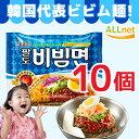 ★お得なクーポン配信中★ビビン麺(10袋入り) ◆パルド ビビム麺 paldo・ビビム びびむ