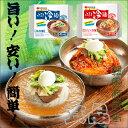 ★お得なクーポン配信中★【農心】ふるる冷麺(水冷麺 or 辛口ビビン冷麺) X10個(1BOX