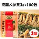 高麗人参茶(紙箱)100包x3個セット(沖縄、離島は除く!)
