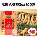 高麗人参茶(紙箱)100包x5個セット(沖縄、離島は除く!)