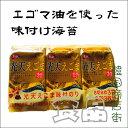 ●送料無料&ポイント10倍】光天 えごま海苔 (8切×8枚×3袋) お弁当用 味付け海苔/1Box(
