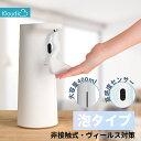 【スーパーDEAL・P15】ソープディスペンサー 自動 泡 大容量400ml I