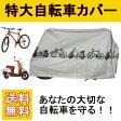 【送料無料】自転車愛好家の方必見のアイテム!【特大自転車カバー】撥水加工で水を弾くので雨、風から大切な自転車を守れます