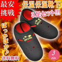 【3足セット】2万個完売!ポッカポカ♪【GOUTAR】保温保...