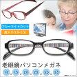 老眼鏡 【ブルーライトカット】パソコン老眼鏡 メガネ  PC用メガネ 老眼鏡パソコンメガネ 軽量 フレーム 青色光カット ブルーライトカット レンズ PCめがね パソコンメガネ 度付き 度入り 02P05Sep15 ポッキリ
