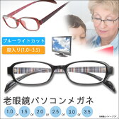 老眼鏡【ブルーライトカット】パソコン老眼鏡 メガネ  PC用メガネ 老眼鏡パソコンメガネ 軽量 フレーム 青色光カット ブルーライトカット レンズ PCめがね パソコンメガネ 度付き 度入り