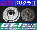 GT-1製 強化クラッチカバー&カッパーミックスTypeディスクSET ドリクラ2 PS13 S14 S15 シルビア 180SX RPS13 SR20DET