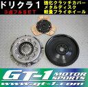 GT-1�� ��������å����С� ���ǥ����������̥ե饤�ۥ�����SET �ɥꥯ��1 PS13 S14 S15(5MT) ����ӥ� 180SX RPS13 SR20DET