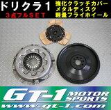 GT-1製 強化クラッチカバー メタルディスク&軽量フライホイールSET ドリクラ1 PS13 S14 S15(5MT) シルビア 180SX RPS13 SR20DET