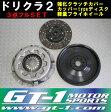 GT-1製 強化クラッチカバー カッパータイプディスク&軽量フライホイールSET ドリクラ2 PS13 S14 S15(5MT) シルビア 180SX RPS13 SR20DET