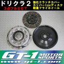GT-1製 強化クラッチカバー&カッパータイプディスク 軽量フライホイールSET ドリクラ2 JZX90 マーク2 チェイサー クレスタ ツアラーV 1JZ-GTE