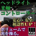 車高調&ダウンサスの必需品☆KSP製ヘッドライト光軸コントローラー 50系エスティマ対応