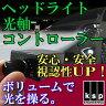 車高調&ダウンサスの必需品☆KSP製ヘッドライト光軸コントローラー 200系クラウンアスリート(GRS系)対応