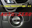 Mercedes-Benz ベンツ W205 Cクラス専用【AUTO-ZERO】オートゼロ C180 C200 C250 C63AMG
