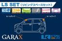 【JH1/2 N-WGN/カスタム】GARAX ハイブリッドLEDルームランプ LSセット