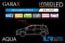 【アクア】GARAX ハイブリッドフロントLEDマップランプ