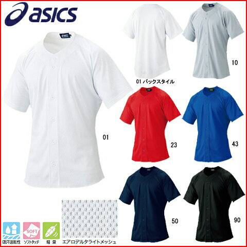 ASICS-asics-baseball uniform shirts (full open shirt) BAK001