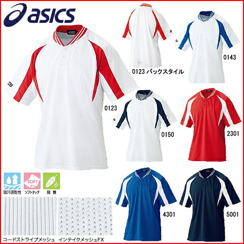 ASICS-asics-baseball uniform shirts ( 2 button shirt with ) BAK503