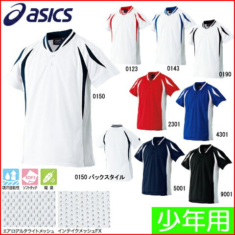 ASICS-asics-boy baseball uniforms Jr... shirts ( 2 button shirt with ) BAK53J