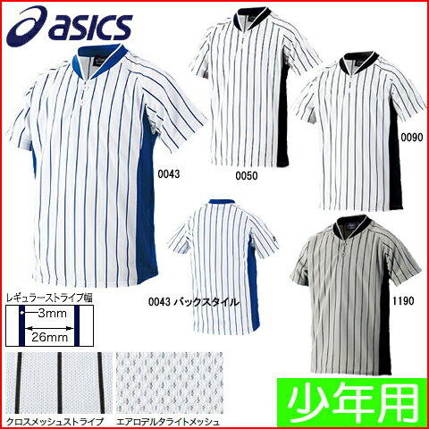 ASICS-asics-boy baseball uniforms Jr... shirts ( 2 button shirt with ) BAK54J