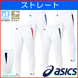 ASICS-asics-baseball pants straight-side switching type-BAL022