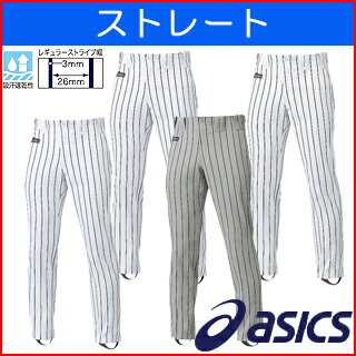 ASICS-asics-baseball pants-straight vertical ジマタイプ ~ BAL032