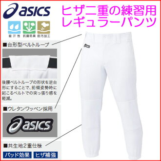 Sale 50% off! ASICS-asics-for baseball uniforms practice pants BAN004