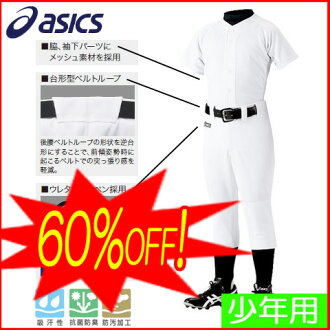 Sale 50% off! ASICS-asics-boy baseball practice uniform top and bottom set for (armpit mesh shirt) BAN01J