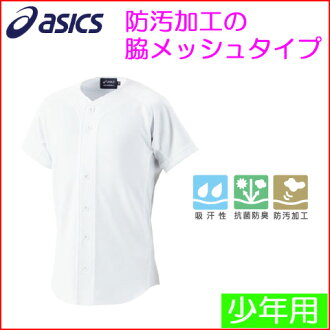 Sale 50% off! ASICS-asics-boy for baseball practice uniform shirts (armpit mesh) BAN02J