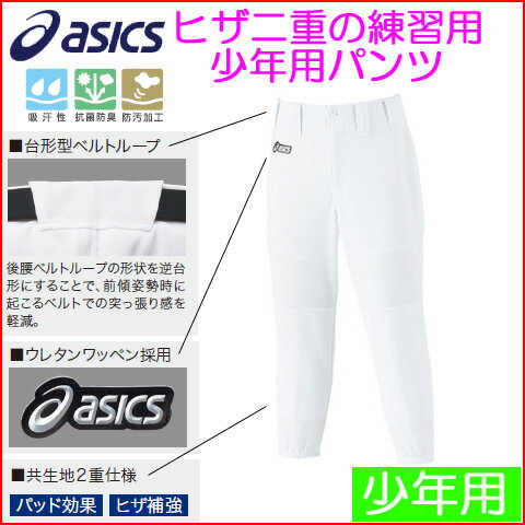 Sale 50% off! ASICS-asics-boy for baseball practice uniform pants BAN04J
