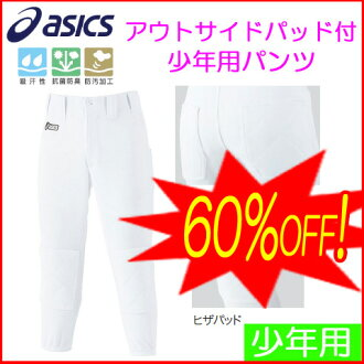 Sale 50% off! ASICS-asics-boy for baseball practice uniform pants outside pad with BAN05J