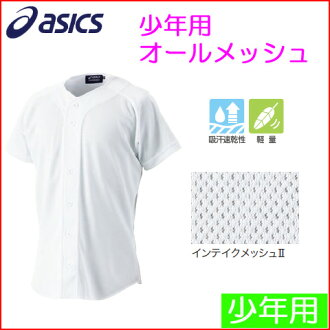 Sale 50% off! ASICS-asics-boy for baseball practice uniform shirt (all mesh) BAN06J