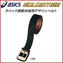 Belt nubuck belt gold stage - GOLDSTAGE - BAQ200 for Asics - asics - baseball
