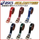 Belt high-class belt gold stage - GOLDSTAGE - BAQ202 for Asics - asics - baseball